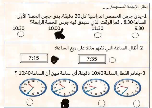 ملزمة مراجعة الرياضيات مع الحل للصف الثانى الفصل الدراسى الثالث