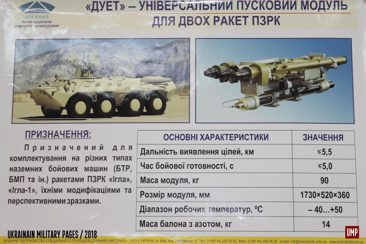 Перспективний ЗРК «Мисливець» та гібрід ПЗРК+ПТРК