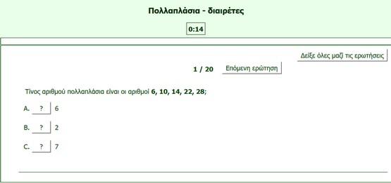 http://users.sch.gr/vaskitsios/katsba/dim/e/ma8-pollaplasia.htm