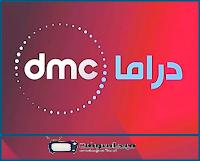 أحدث تردد قناة دي ام سي دراما 2018 الجديد dmc drama hd