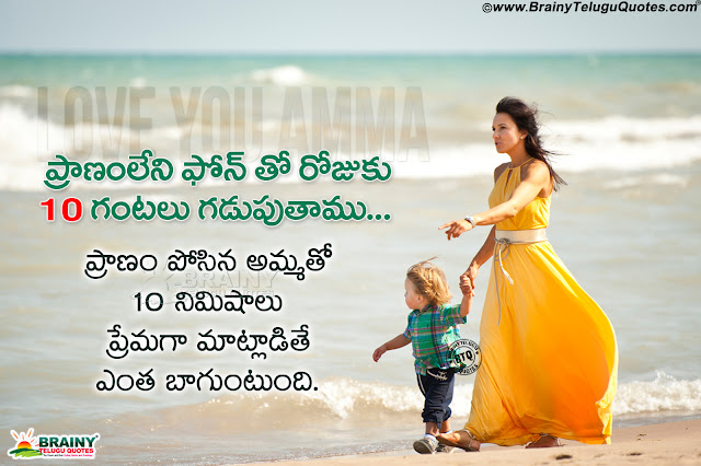 telugu whats app sharing mother quotes hd wallpapers, telugu quotes about mother, mother and son hd wallpapers free download, telugu quotes about mother free download