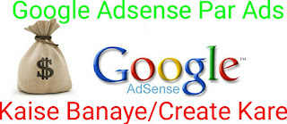 Google-Adsense-Par-Ads-Kaise-Banaye-Ya-Create-Kare