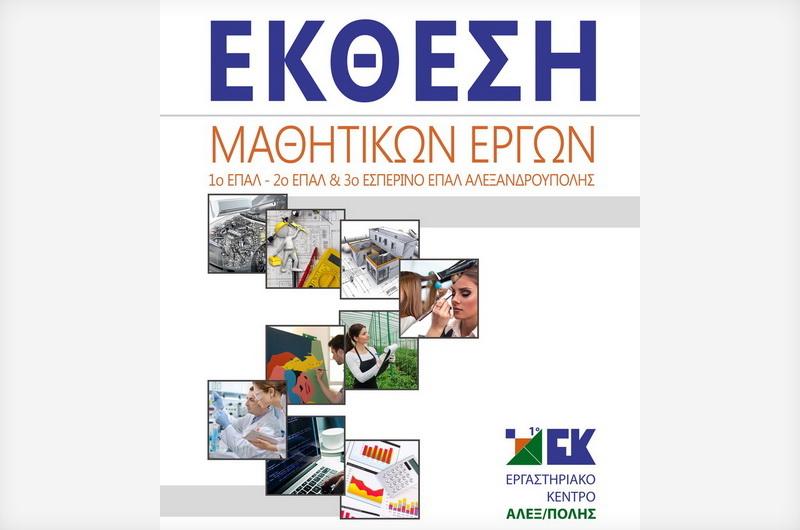 Έκθεση μαθητικών έργων των ΕΠΑΛ Αλεξανδρούπολης