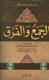 تحميل كتاب الجمع والفرق - عبد الله بن يوسف الجويني الشافعي