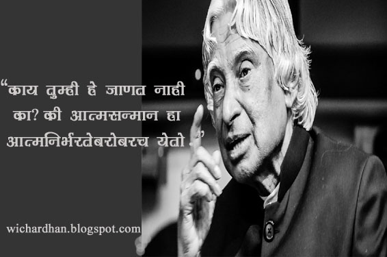 10 Life Changing Quotes Of Dr A P J Abdul Kalam In Marathi