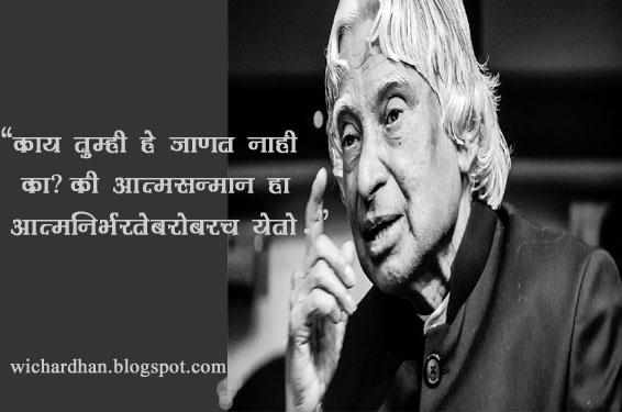 10 Life Changing Quotes Of Dr Apj Abdul Kalam In Marathi