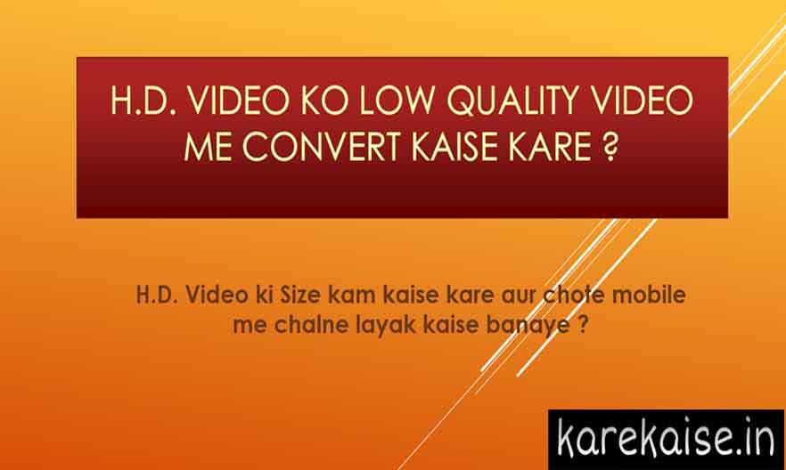 VIDEO-convert-kaise-kare-aur-video-ki-size-kam-kaise-kare