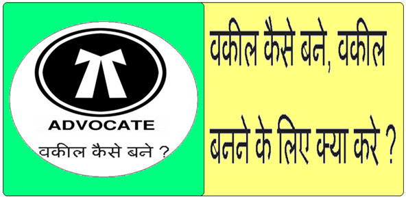 Lawyer-advocate kaise bane in hindi