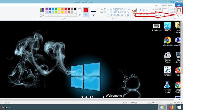 طريقة عمل سكرين شوت و تصوير شاشة الكمبيوتر بدون برامج