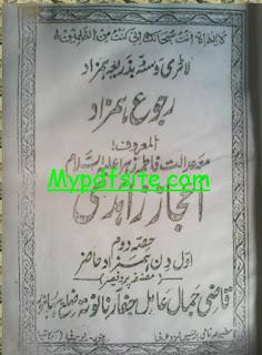 Rujo e Hamzad by Ijaz Zahdi
