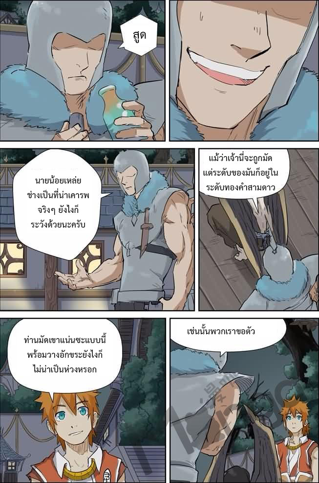 Tales of Demons and Gods ตอนที่ 155.5 หน้า 4