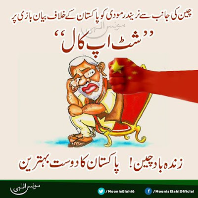 China gives Narendra Modi a shut up call on branding Pakistan-چین کی جانب سے نریندر مودی  کو پاکستان کے خلاف بیان بازی پر ''شٹ اپ کال