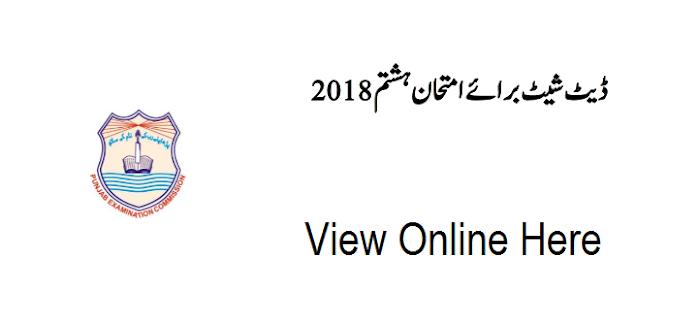 8th Class Date Sheet View Online - 2018 PEC