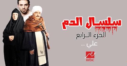 موعد عرض مسلسل سلسال الدم الجزء الخامس الحلقة الاولي على قناة MBC مصر