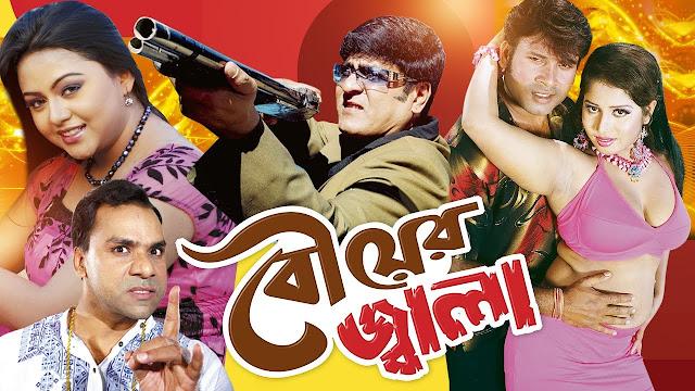Bou Er Jala (2017) Bangla Hot Movie Full HDRip 720p