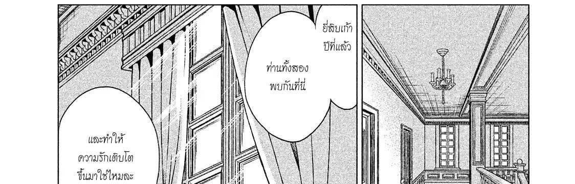 อ่านการ์ตูน Henkyou no Roukishi - Bard Loen ตอนที่ 10 หน้าที่ 87