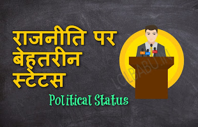 political-status-in-hindi