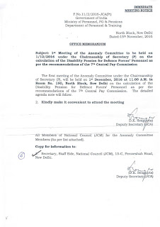 7th-cpc-1st-anomaly-committee-meeting-notice