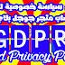 انشاء privacy policy GDPR سياسة خصوصية تطبيق خاصة بك او لحساب متجر جوجل بلاي ستور Google play
