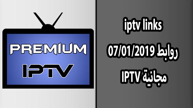 iptv links 07/01/2019 روابط IPTV مجانية