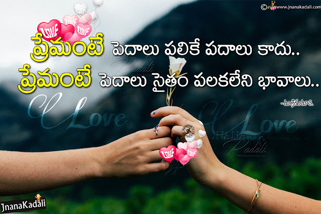telugu love quotes, best love messages in telugu, famous love poetry in telugu, love telugu manikumari poetry