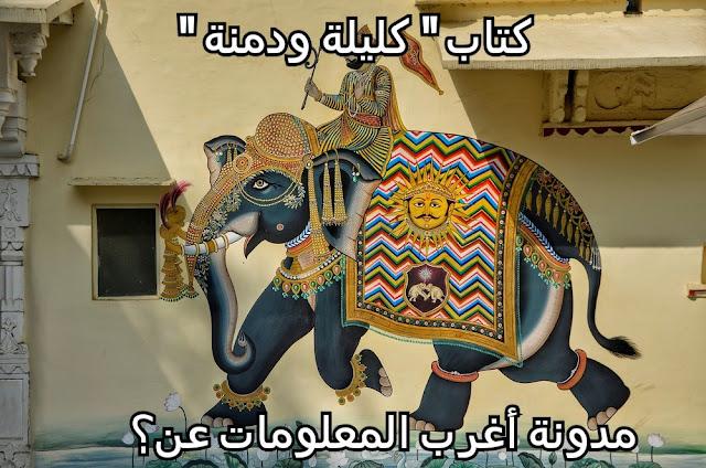 اصل كليلة ودمنة (كتاب من قبل عبدالله بن المقفع)