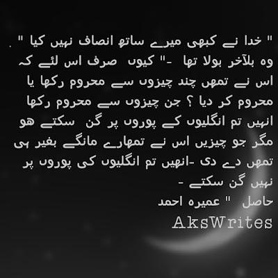 Mein Ne Khawabon Ka Shajar Dekha Download PDF