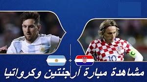 مشاهدة مبارة أرجنتين وكرواتيا أونلاين Argentine vs Croatie live