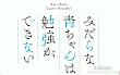 WONDERFUL WONDER Lyrics (Ao-chan Can't Study! Opening) - EDOGA-SULLIVAN