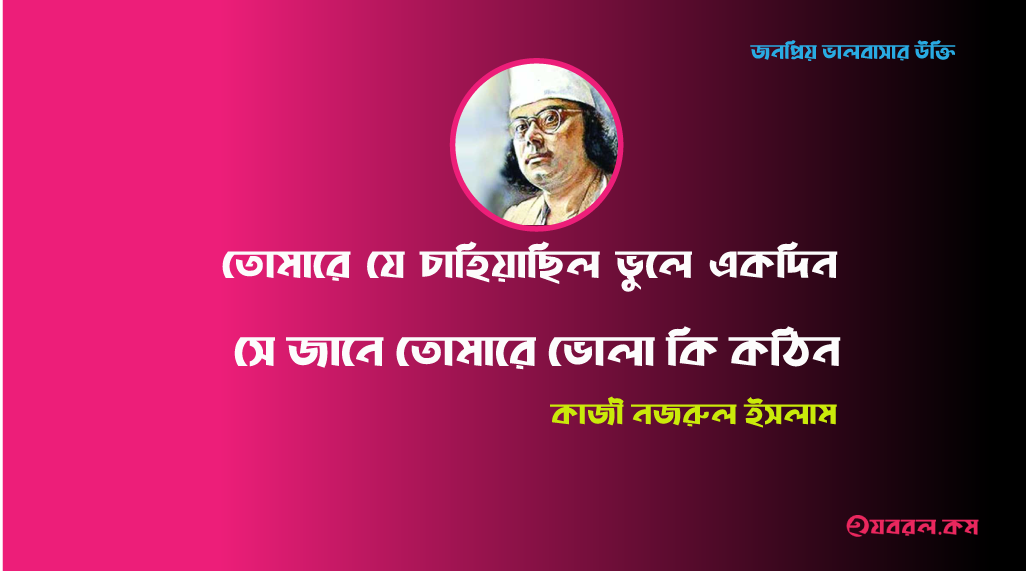 জনপ্রিয় ভালবাসার উক্তি (Popular Bengali Love Quotes) - পর্ব ২