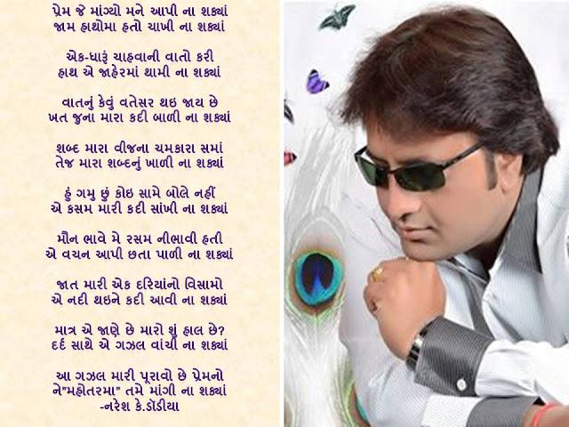 Prem Je Mangyo Mane Api Na Sakhya Gujarati Gazal By Naresh K. Dodia