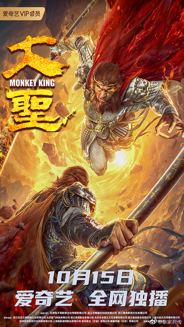 Đại Thánh - Monkey King (2020) (2020)