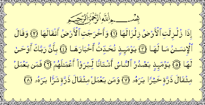 surat al-zalzalah