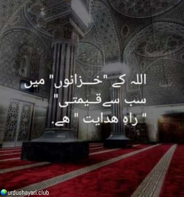 """""""Allah"""" K Hazanoon Mein..  Sub Say Qeemati """"Rah-e-Hadiyat"""" Hai..!!  #urdushayari #urduquotes #life #sad #poetry"""