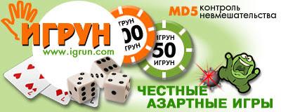 Казино игрун вход - казино оракул азов сити играть