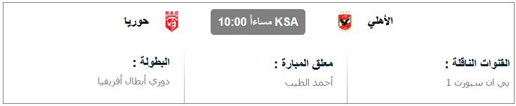 http://www.bushra.today/2018/03/yalla-shoot-1.html