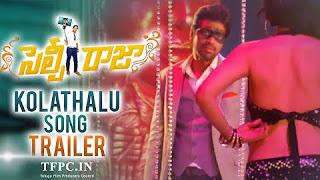Kolathalu Song Trailer – Selfie Raja Movie – Allari Naresh, Sakshi Chaudhary, Kamna Ranawat