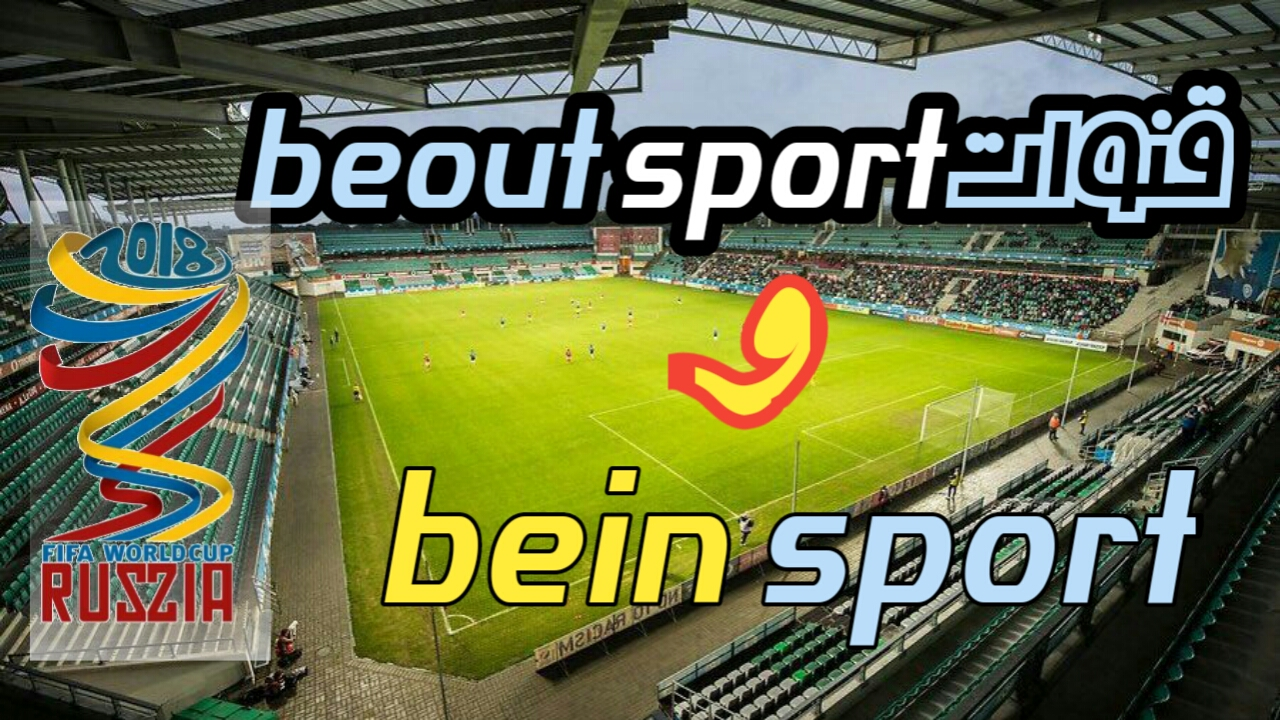 شاهد قنوات beout المشفرة وقنوات bein sport مجانا/تطبيق كاس العالم