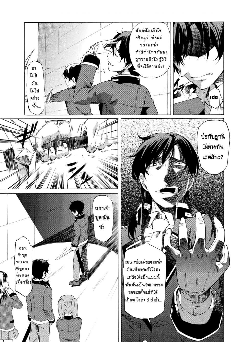 อ่านการ์ตูน Ichioku-nen Button o Renda Shita Ore wa Kizuitara Saikyou ni Natteita ตอนที่ 1.1 หน้าที่ 8