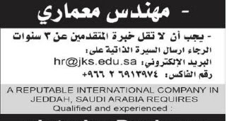 A REPUTABLE INTERNATIONAL COMPANY IN JEDDAH SAUDI ARABIA REQURIED INTERIOR DESIGNER VISA NOT THERE JOB KSA 12122016 Connecting People