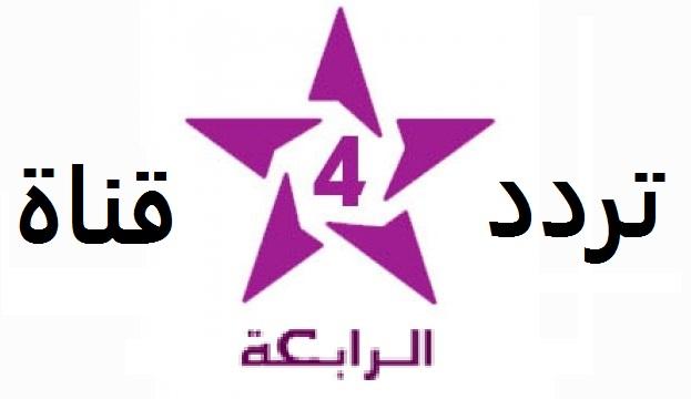 تردد قناة الثقافية المغربية 4 Arrabia TV على النايل سات 2020