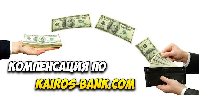 Компенсация по kairos-bank.com