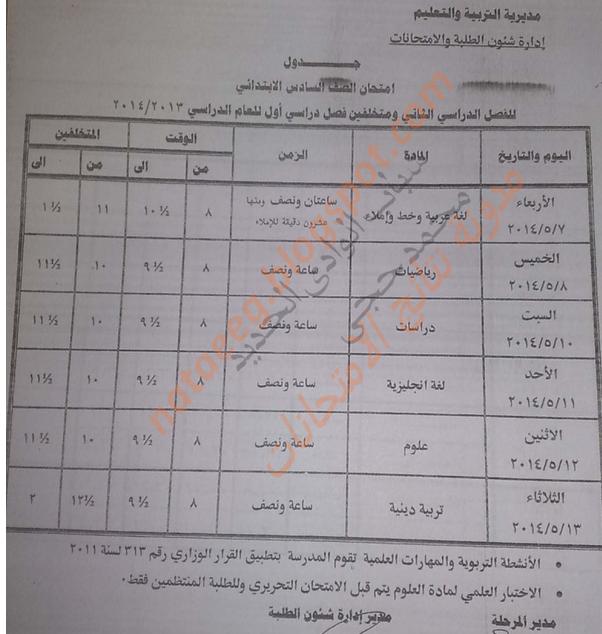 الان جدول امتحانات الشهاده الابتدائيه والاعداديه 2014 الترم الثانى ،محافظة الوادى الجديد