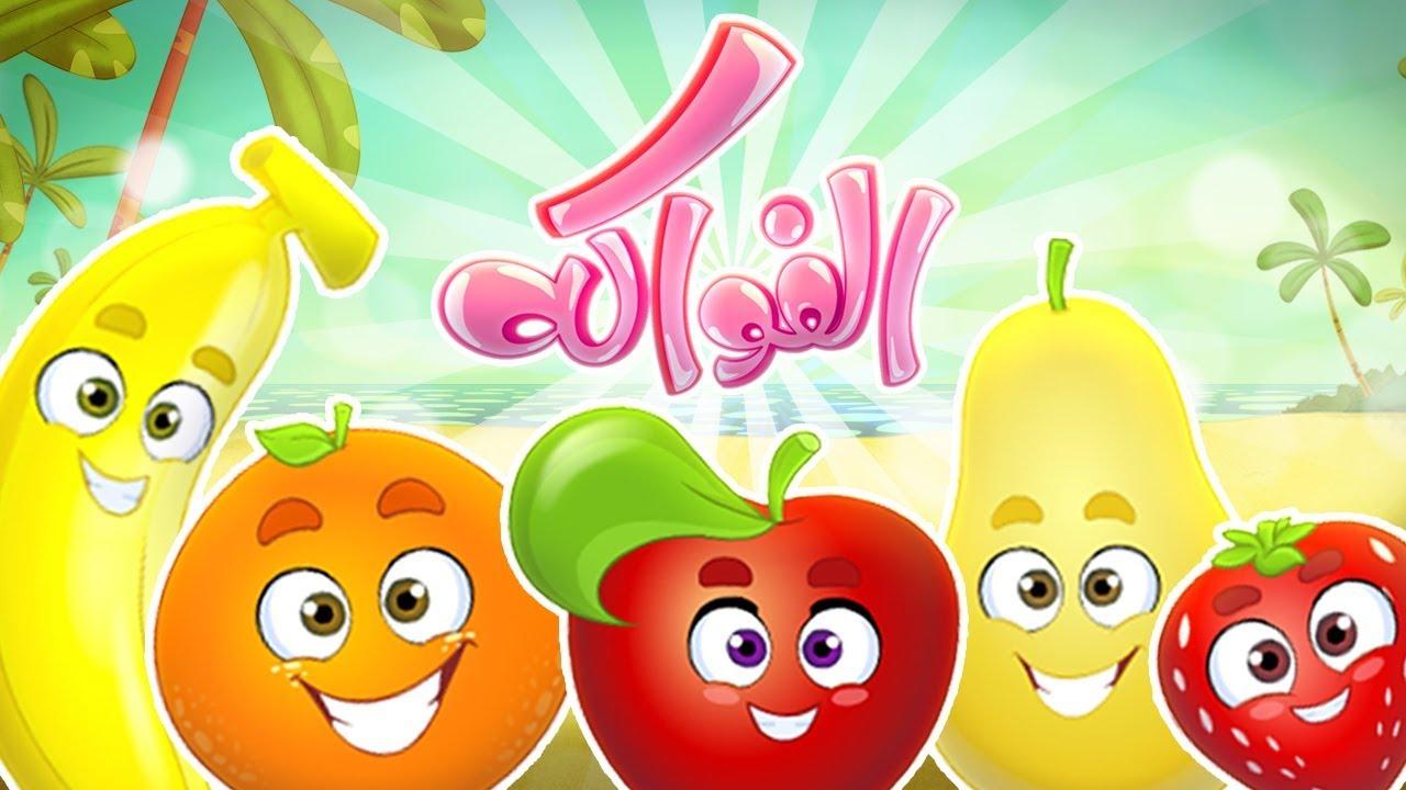 الفواكه قناة كراميش + قناة مرح
