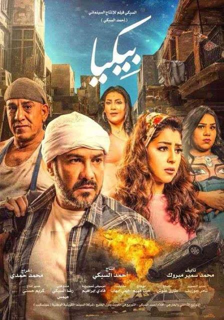 Hd فلم اخر ديك في مصر التورنت العربي