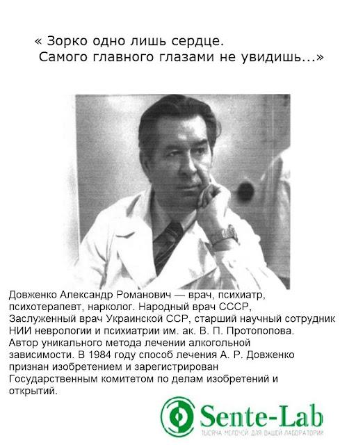 Метод довженко от алкоголизма в петрозаводске
