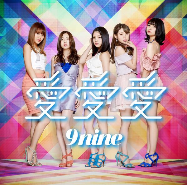 [Single] 9nine – 愛 愛 愛 (2016.04.07/MP3/RAR)