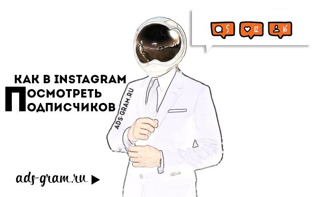 Как в Instagram посмотреть