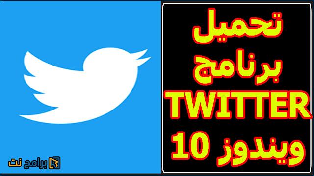 تحميل برنامج تويتر Twitter عربي مجانا ويندوز 10 برابط مباشر