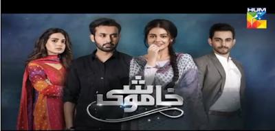 Khamoshi Episode 19 HUM TV Drama